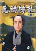 NHK大河ドラマ 元禄繚乱 完全版 1