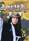 NHK大河ドラマ 元禄繚乱 完全版 8