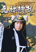 NHK大河ドラマ 元禄繚乱 完全版 10