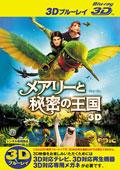 【Blu-ray】メアリーと秘密の王国 <3D>