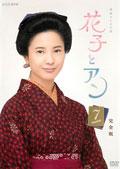 連続テレビ小説 花子とアン 完全版 7