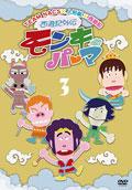 TEAM NACS×人形劇×西遊記 西遊記外伝 モンキーパーマ Vol.3