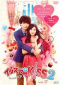 イタズラなKiss2〜Love in TOKYO Vol.2