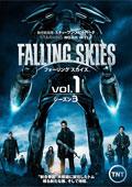 フォーリング スカイズ<サード・シーズン> Vol.1