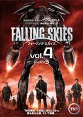 フォーリング スカイズ<サード・シーズン> Vol.4