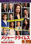 メジャー・クライムス -重大犯罪課- <セカンド・シーズン> Vol.3