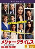 メジャー・クライムス -重大犯罪課- <セカンド・シーズン> Vol.5