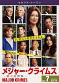 メジャー・クライムス -重大犯罪課- <セカンド・シーズン> Vol.7