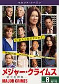 メジャー・クライムス -重大犯罪課- <セカンド・シーズン> Vol.8