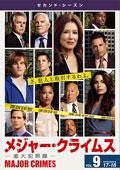 メジャー・クライムス -重大犯罪課- <セカンド・シーズン> Vol.9
