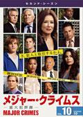 メジャー・クライムス -重大犯罪課- <セカンド・シーズン> Vol.10
