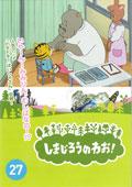 しまじろうのわお!Vol.27