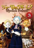 NHKパペットエンターテインメント シャーロック ホームズ 3