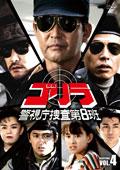 ゴリラ・警視庁捜査第8班 SELECTION-2 4