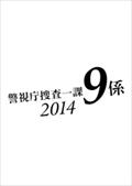 警視庁捜査一課9係 2014 6巻