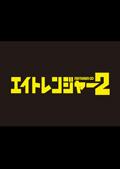 【Blu-ray】エイトレンジャー2