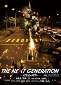 THE NEXT GENERATION �ѥȥ쥤�С� ��6��