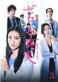 ゼロの真実〜監察医・松本真央〜 Vol.3