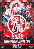 たりふた SUMMER JAM '14 〜山里関節祭り〜 Vol.1