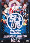 たりふた SUMMER JAM '14 〜山里関節祭り〜 Vol.2