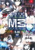 M3〜ソノ黒キ鋼〜 R-06