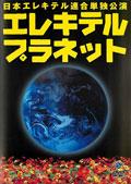 日本エレキテル連合 単独公演「エレキテルプラネット」