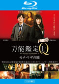 【Blu-ray】万能鑑定士Q -モナ・リザの瞳-