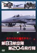 航空自衛隊 那覇基地 第83航空隊 第204飛行隊