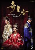 奇皇后 -ふたつの愛 涙の誓い- Vol.3