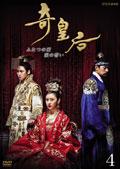 奇皇后 -ふたつの愛 涙の誓い- Vol.4