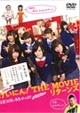 NMB48 �����ˤ�THE MOVIE �꥿���� ´�ȡ����Ф��Ľե����륺!!�����ʤ�ιΩ��