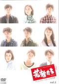 若者たち2014 ディレクターズカット完全版 vol.1