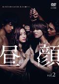 昼顔〜平日午後3時の恋人たち〜 第2巻