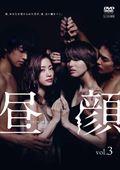 昼顔〜平日午後3時の恋人たち〜 第3巻