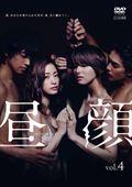 昼顔〜平日午後3時の恋人たち〜 第4巻