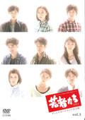 若者たち2014 ディレクターズカット完全版 vol.3
