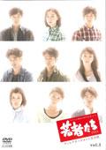 若者たち2014 ディレクターズカット完全版 vol.5