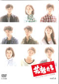若者たち2014 ディレクターズカット完全版 vol.6