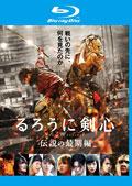 【Blu-ray】るろうに剣心 伝説の最期編