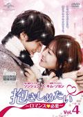抱きしめたい〜ロマンスが必要〜 Vol.4