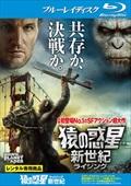 【Blu-ray】猿の惑星:新世紀(ライジング)