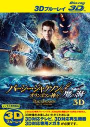 【Blu-ray】パーシー・ジャクソンとオリンポスの神々:魔の海 <3D>