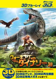 【Blu-ray】ウォーキング with ダイナソー <3D>