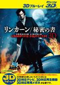 【Blu-ray】リンカーン/秘密の書 <3D>