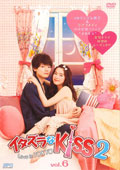 イタズラなKiss2〜Love in TOKYO Vol.6