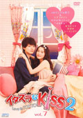 イタズラなKiss2〜Love in TOKYO Vol.7