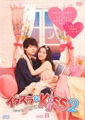 イタズラなKiss2〜Love in TOKYO Vol.8
