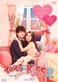イタズラなKiss2〜Love in TOKYO Vol.10