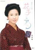 連続テレビ小説 花子とアン 完全版 13