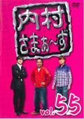 内村さまぁ〜ず vol.55